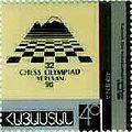 Stamp of Armenia m103b.jpg