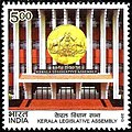 Stamp of India - 2013 - Colnect 419198 - Kerala Legistative Assembly.jpeg