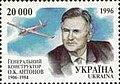 Stamp of Ukraine s120.jpg