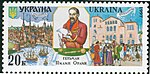 Stamp of Ukraine s158.jpg