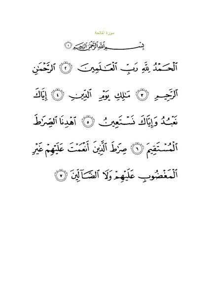 File:Sura1.pdf