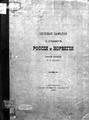 Suslov V.V. Putevye zametki o Severe Rossii i Norvegii 1888.pdf