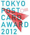 TOKYO POST CARD AWARD2012.jpg