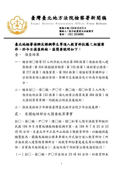 File:Taipei District Prosecutors Office Press Release 20151021.pdf