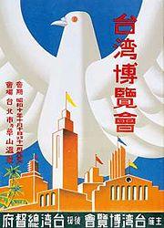 TaiwanShow1935-2