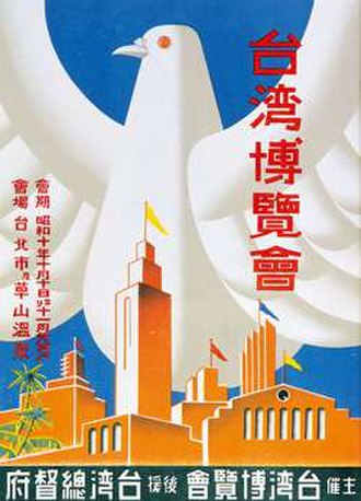 Economic history of Taiwan - A poster for the 1935 Taiwan Exposition