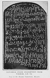 Kannada Wikipedia