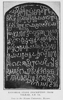 TalakadInscription.jpg