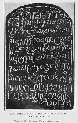 Old-Kannada inscription of c. AD 726, discovered in Talakad, from the rule of King Shivamara I or Sripurusha (Western Ganga Dynasty) TalakadInscription.jpg