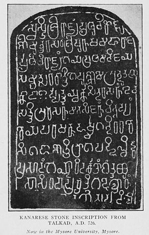 Kannada - Old-Kannada inscription of c. AD 726, discovered in Talakad, from the rule of King Shivamara I or Sripurusha (Western Ganga Dynasty)