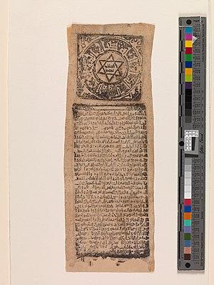 Talisman - Talismanic Scroll
