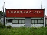 Teshikaga airport01.JPG