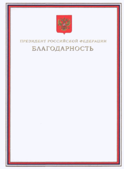 Thanks the President of the Russian Federation.PNG