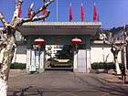 The People's Government of Yuhuan City's front gate.jpg