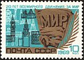 The Soviet Union 1969 CPA 3763 stamp (Peace Banner and World Landmarks).jpg