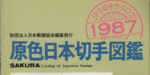 The cover top of the Sakura stamp catalog 1987 (1986.4.15).png