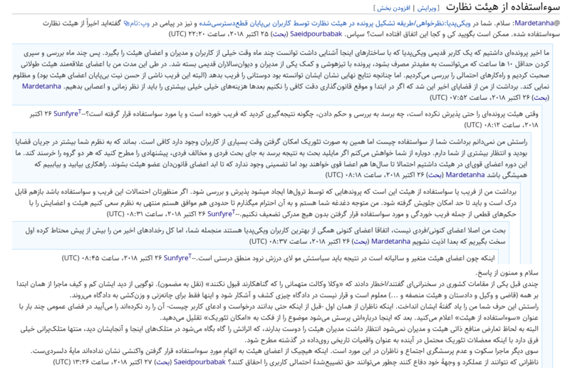 Threaded Discussions at Persian Wikipedia.png