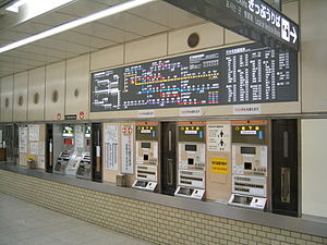 Nagoya Municipal Subway - Image: Ticket vending machines Shiyakusho Station (Nagoya Japan)