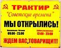 Traktir Soviet Times Banner.jpg