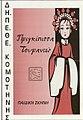 Turandot poster by Municipal and Regional Theatre of Komotini.jpg