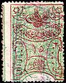 Turkey 1878-79 Sul4522.jpg