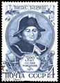 USSR stamp Vitus Bering 1981.png
