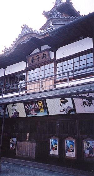 Uchiko, Ehime - Uchiko Theatre