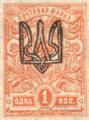 Ukraine 1918 1k trident overprint Odessa type I unused.png