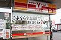 Utaka Kokudo Ferry-08.jpg