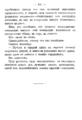 V.M. Doroshevich-Collection of Works. Volume IX. Court Essays-101.png