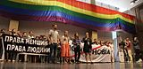 VII Conference of LGBT movement in Ukraine 2014.JPG