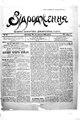 Vidrodzhennia 1918 026.pdf