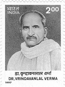 Vrindavan Lal Verma 1997 stamp of India bw.jpg
