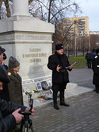 World War I meeting in Moscow 2012-11-11 2.JPG