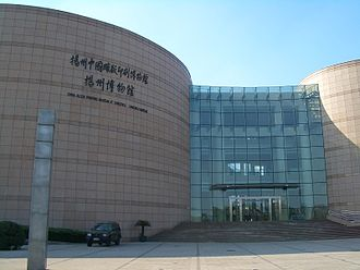 History of printing in East Asia - China Block Printing Museum in Yangzhou