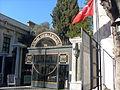 İstanbul Arkeoloji Müzeleri ana giriş Mart 2013.JPG