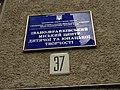 Івано-Франківський міський центр дитячої та юнацької творчості.м.Івано-Франківськ-2.JPG