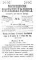 Благовещенские епархиальные ведомости. 1905. №01-24.pdf