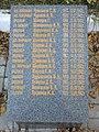 Братская могила № 17. Список. Часть.JPG