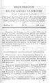 Вологодские епархиальные ведомости. 1898. №22.pdf