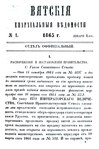 Вятские епархиальные ведомости. 1865. №01 (офиц.).pdf