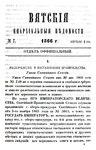 Вятские епархиальные ведомости. 1866. №07 (офиц.).pdf
