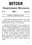 Вятские епархиальные ведомости. 1867. №12 (офиц.).pdf
