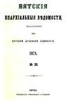 Вятские епархиальные ведомости. 1871. №20 (офиц.).pdf