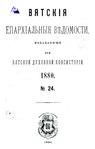 Вятские епархиальные ведомости. 1880. №24 (офиц.).pdf