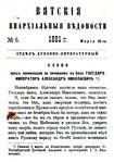 Вятские епархиальные ведомости. 1881. №06 (дух.-лит.).pdf