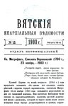 Вятские епархиальные ведомости. 1903. №16 (неофиц.).pdf