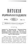Вятские епархиальные ведомости. 1904. №21 (неофиц.).pdf
