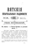 Вятские епархиальные ведомости. 1906. №07-08 (неофиц.).pdf