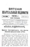 Вятские епархиальные ведомости. 1906. №25 (неофиц.).pdf